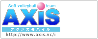 AXIS Mobileサイト